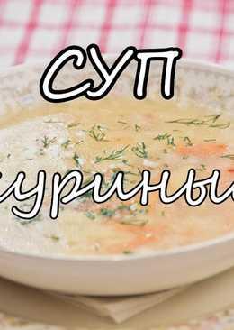 Куриный суп. Готовим вкусный суп с курицей, вермишелью и овощами