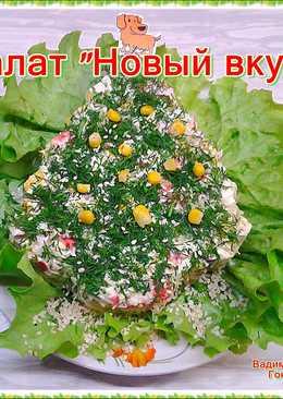 """Салат с крабовыми палочками """"Новый вкус"""""""