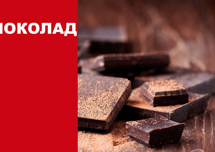 Домашний шоколад / вкуснейший шоколад на меду