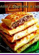 Оочень вкусная закуска из лаваша с фаршем и сыром