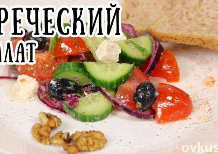 Правильный Греческий салат