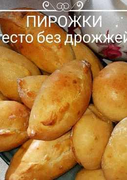 Пирожки (бездрожжевое тесто)