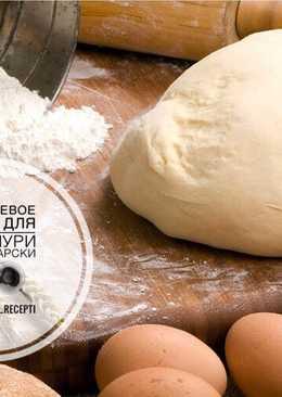 Дрожжевое тесто для хачапури по-аджарски🍞🍶#чемпионатмира#франция