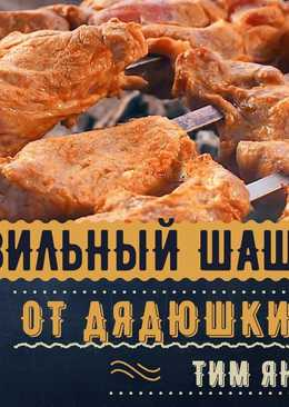 Кавказский шашлык. Как готовят в Армении