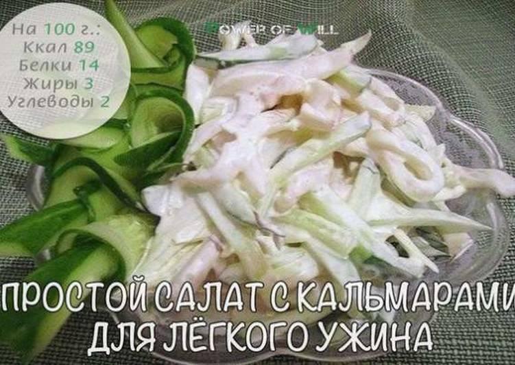 Простой салат с кальмарами для лёгкого ужина