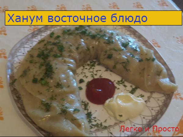 Ханум восточное блюдо