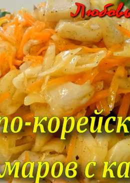Салат из кальмаров с капустой по-корейски