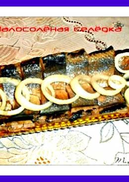 Любимый рецепт малосолёной селёдки