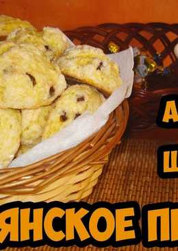 Итальянское апельсиновое печенье (Видео-рецепт)