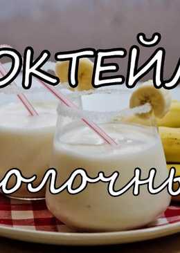 Молочный коктейль. Рецепт молочного коктейля с бананом