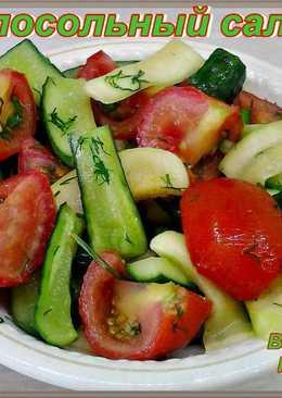 Малосольный салат