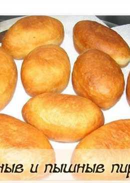 Вкусные и пышные пирожки. Их можно делать с капустой, яйцами и луком, с мясом и т.д. Очень быстро и просто
