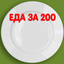 Еда за 200 рублей