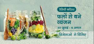 फलों से बने व्यंजन