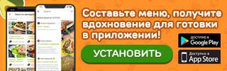 Установи приложение Cookpad