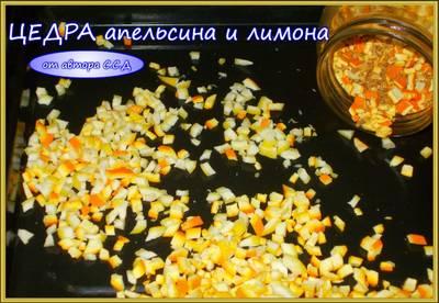 Цедра от апельсина и лимона