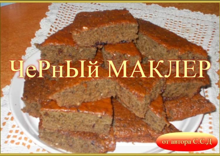 торт чёрный маклер рецепт