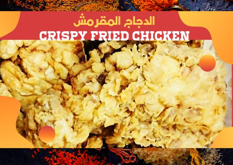 طريقة عمل بروستد الدجاج المقرمش وأسراره | CRISPY FRIED CHICKEN